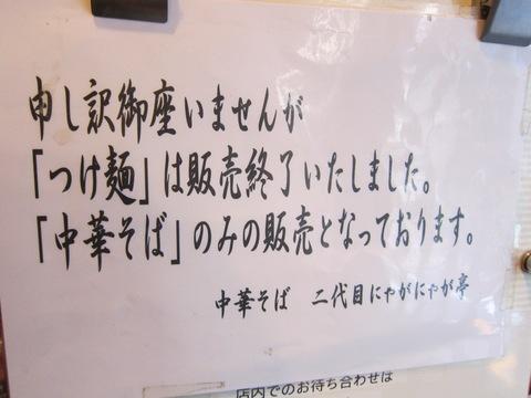 中華そば 二代目 にゃがにゃが亭 (三河島) セット