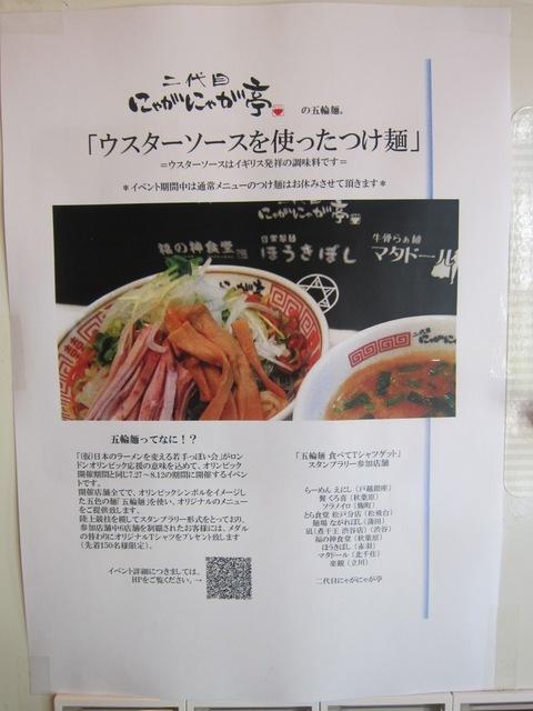 中華そば 二代目 にゃがにゃが亭 (三河島) 五輪麺