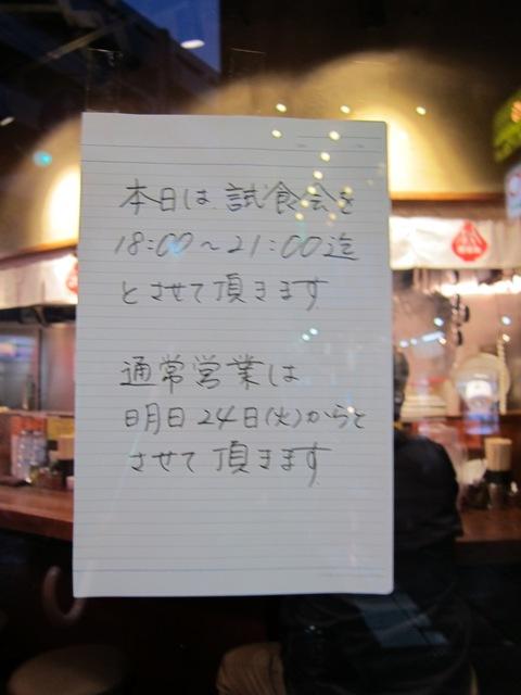 麺屋 ばばん (綱島) まぜろう
