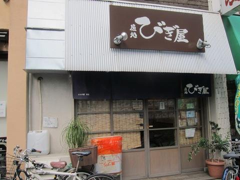 麺処 びぎ屋 (学芸大学) たっぷり温州青島みかんの涼麺