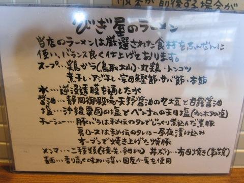 麺処 びぎ屋 (学芸大学) 醤油らーめん