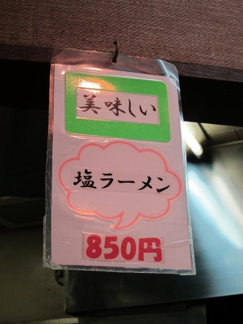 べんてん (高田馬場) 塩ラーメン