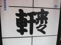 麺屋ぼうず (上町) 中華そば