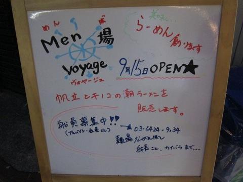 麺場 Voyage (京急蒲田) プレオープン試食会