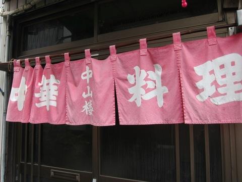 来々軒 (立会川) タンメン