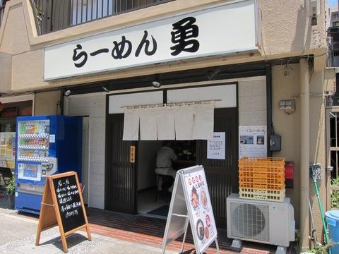 らーめん勇 (八丁畷) 塩ラーメン
