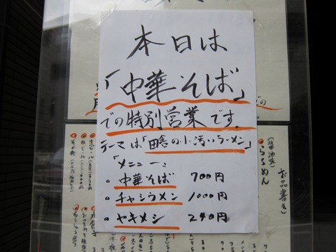ら~めん晴 (大森) 中華そば