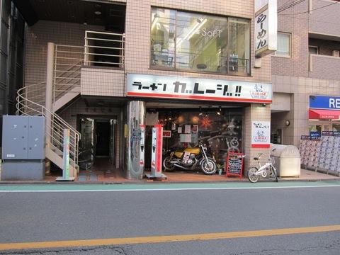ラーメン ガレージ!! (千歳烏山) ガレージつけ麺(M)