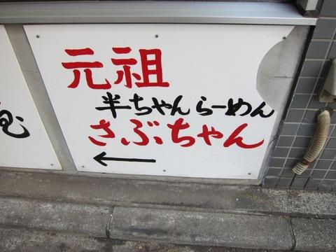 さぶちゃん (神保町) 半ちゃんらーめん