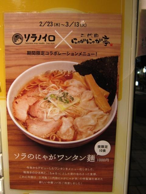 ソラノイロ (麹町) ソラのにゃがワンタン麺