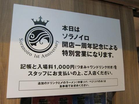 ソラノイロ (麹町) 1周年記念