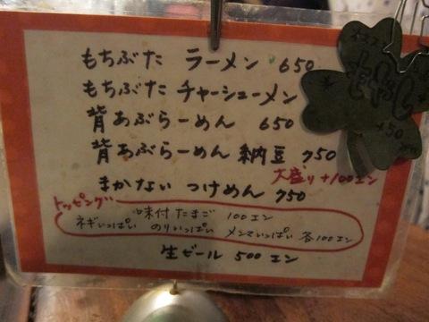 もちぶたラーメン 利田商店 (下高井戸) 背あぶらーめん納豆