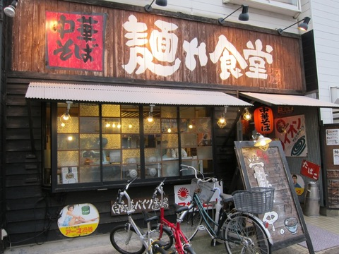 麺や食堂 (本厚木) 中華そば とか