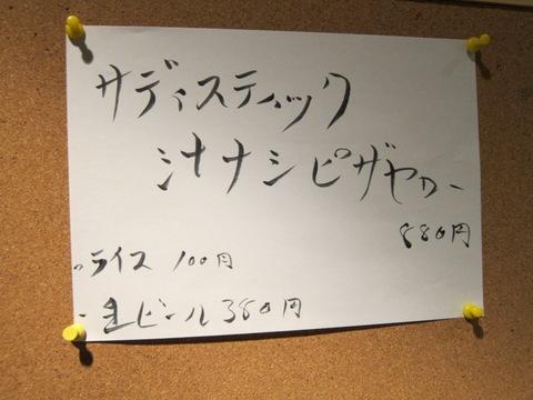 サディスティックヌードルハル (大森) S汁ナシピザヤロー