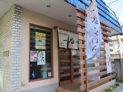 一番いちばん (町田) わんたん麺