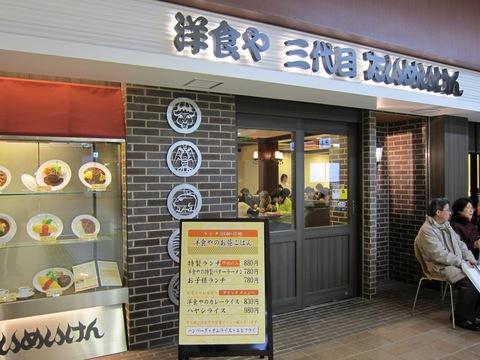 洋食や 三代目 たいめいけん (上野駅) バターラーメン