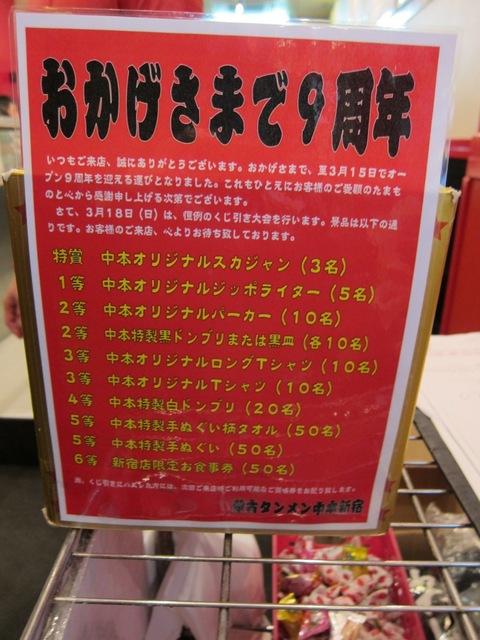 蒙古タンメン中本新宿 (新宿) 新宿タンメン