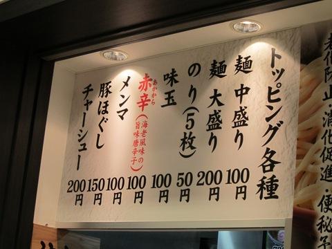 久臨 ダイバーシティ東京プラザ店  野菜たっぷりつけめん