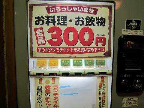 ちょっぷく (人形町) 面白いシステム