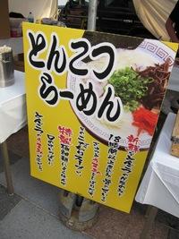 六角堂 (山梨ラーメン祭り)
