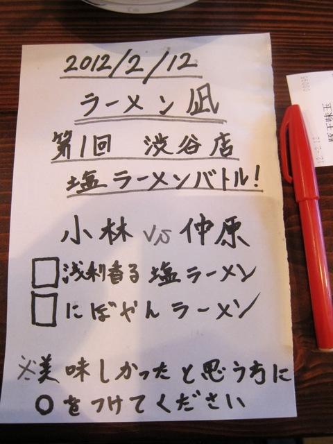 ラーメン凪 豚王 渋谷本店 (渋谷) 塩ラーメン対決!