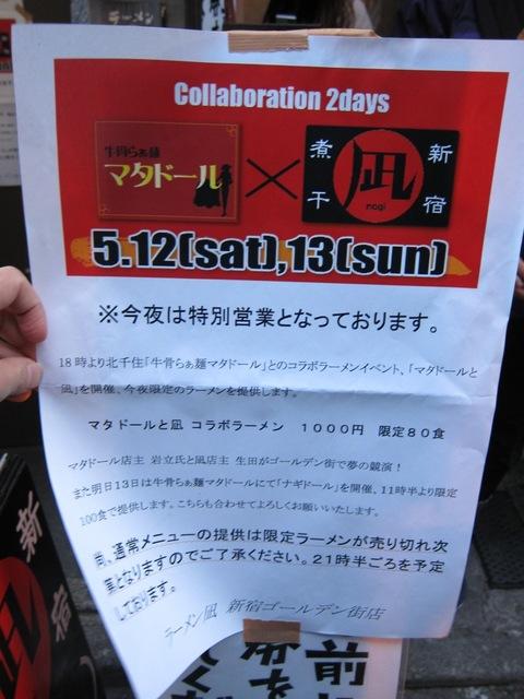 凪 新宿ゴールデン街店 (新宿) マタドールと凪