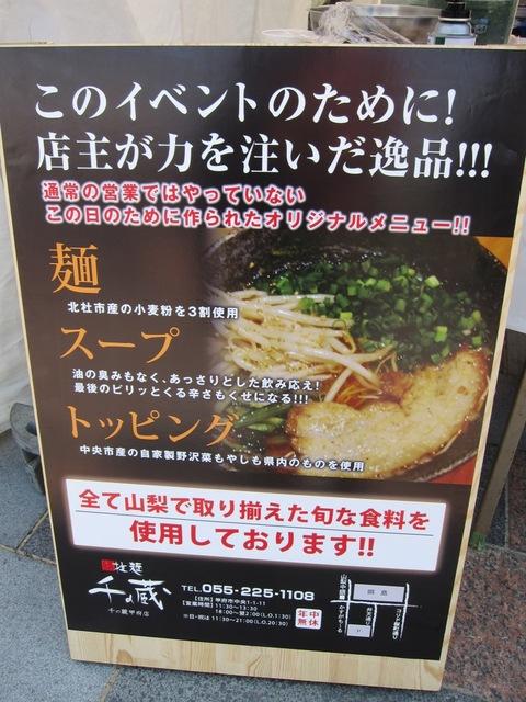 千の蔵 (山梨ラーメン祭り)