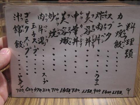 大勝軒 (東日本橋) ゴモクヤキソバ