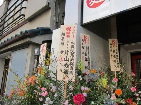 麺菜館 孝 (目黒) 鶏肉と海老のワンタン入り白湯麺