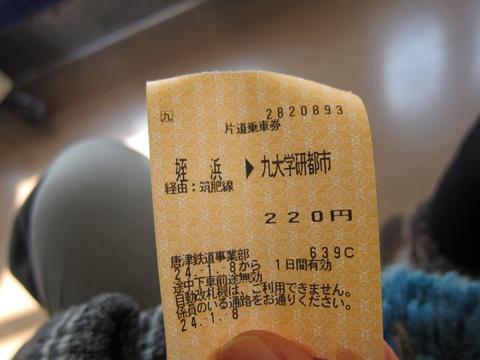安全食堂 (九大学研都市) ラーメン