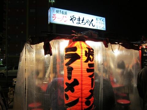 博多長浜ラーメン やまちゃん (中洲) 長浜豚骨ラーメン