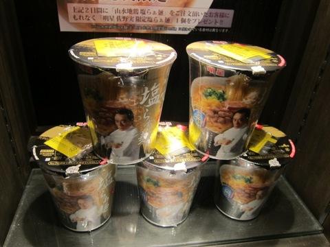 支那そばや (新横浜ラーメン博物館) 山水地鶏塩らぁ麺