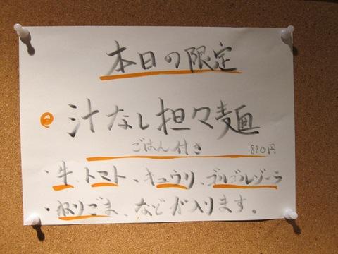 ら~めん晴 (大森) 汁なし担々麺
