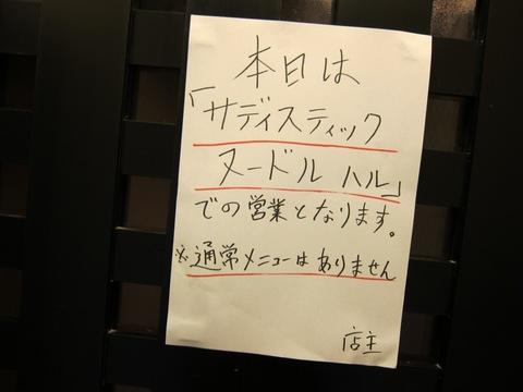 サディスティックヌードルハル (大森) SBMN