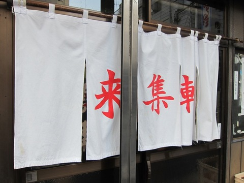 来集軒 (浅草) 台湾メン