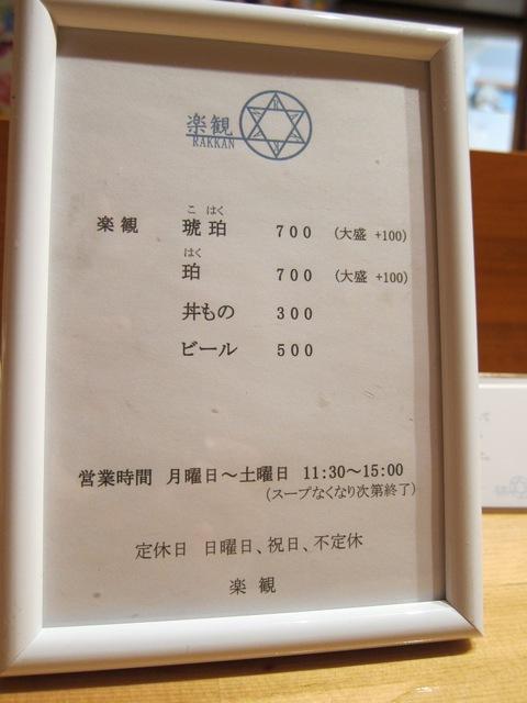 美麺屋 楽観 (六本木) 琥珀