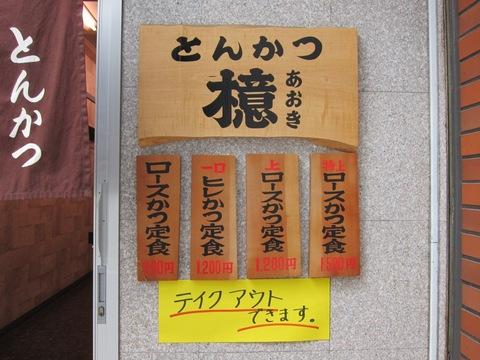 とんかつ 檍 (蒲田) カツカレー