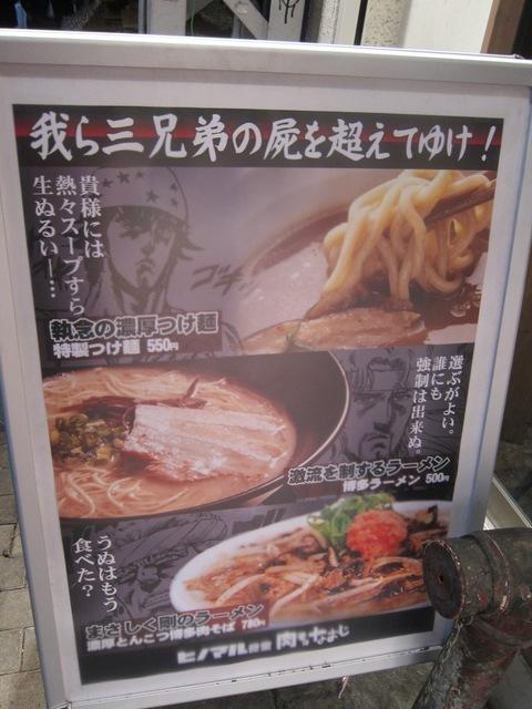 ヒノマル食堂 肉そばなおじ (新橋) 博多ラーメン