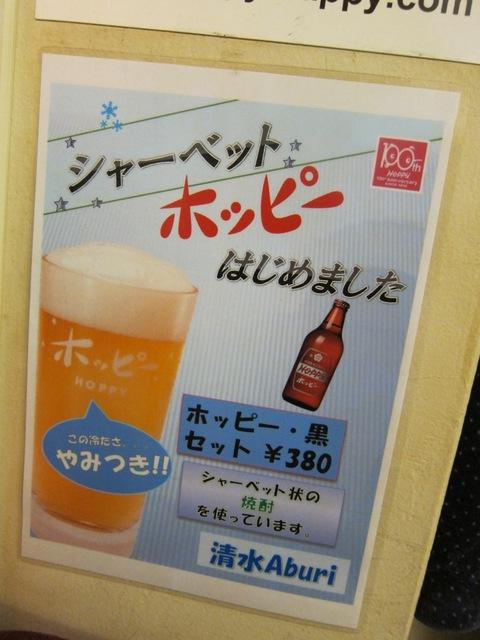 炭火居酒屋 清水 Aburi (新橋) 飲み!