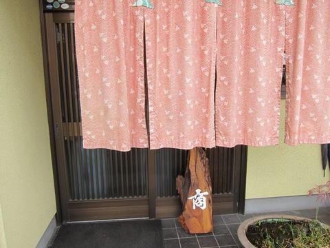 吉田うどん専門店 うどん屋 源さん (南甲府)