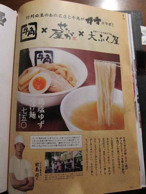 牛角三軒茶屋本店 (三軒茶屋) 鶏塩ゆずつけ麺