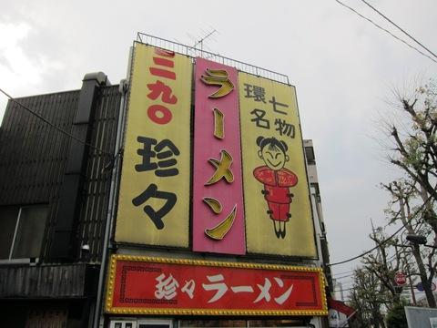 珍々ラーメン (駒沢大学) 4月25日で閉店