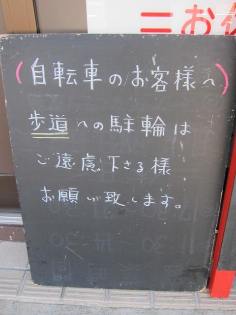 らーめん田 DEN (西大井) 煮干し冷製そば