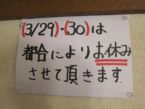 らーめん田 DEN (西大井) DENJIRO