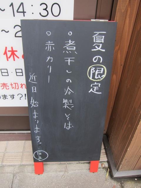 らーめん田 DEN (西大井) 鶏のつけそば
