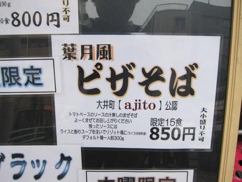 らぁめん 葉月 (雪が谷大塚) 煮干ブラック