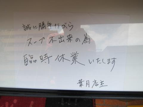 らぁめん 葉月 (雪が谷大塚) 冷製トマトつけ麺