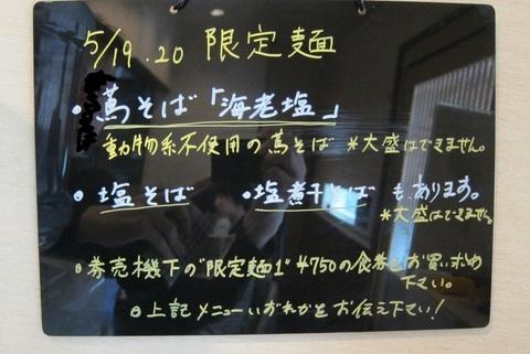 Japanese Soba Noodles 蔦 (巣鴨)