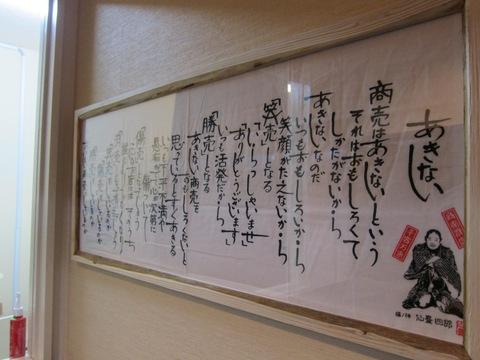 Japanese Soba Noodles 蔦 (巣鴨) 醤油らぁ麺