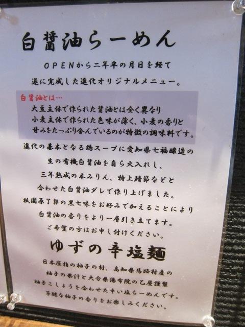 町田汁場 しおらーめん進化 (町田) 煮干塩